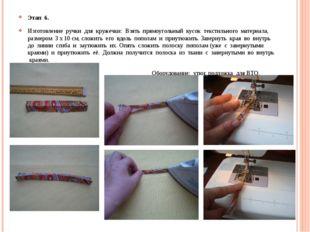 Этап 6. Изготовление ручки для кружечки: Взять прямоугольный кусок текстильно