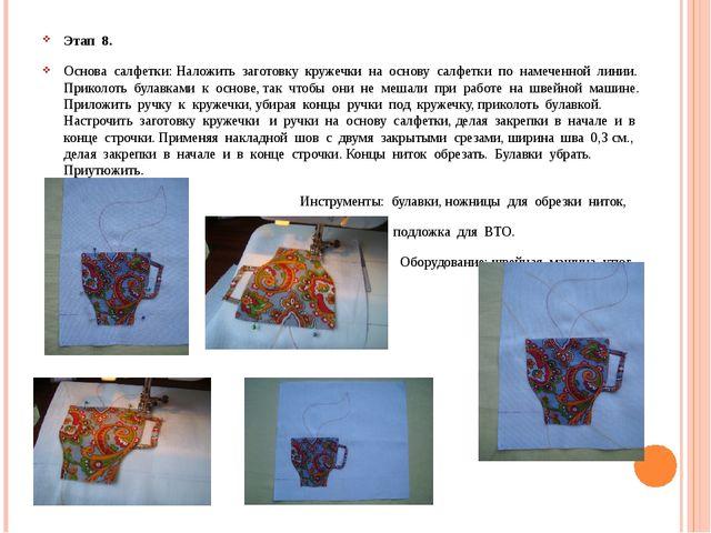 Этап 8. Основа салфетки: Наложить заготовку кружечки на основу салфетки по на...