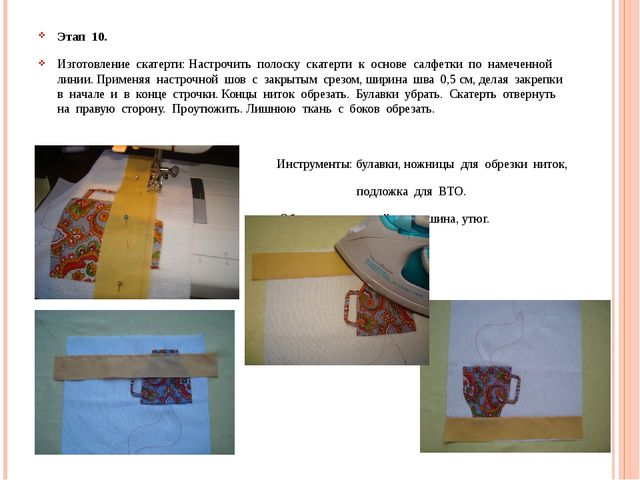 Этап 10. Изготовление скатерти: Настрочить полоску скатерти к основе салфетки...