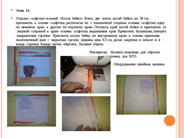 Этап 11. Отделка салфетки тесьмой «Косая бейка»: Взять две ленты косой бейки...
