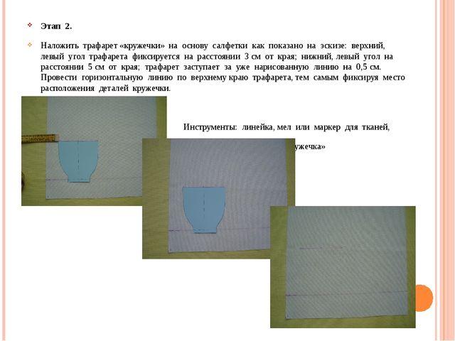 Этап 2. Наложить трафарет «кружечки» на основу салфетки как показано на эскиз...