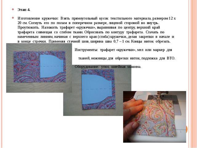 Этап 4. Изготовление кружечки: Взять прямоугольный кусок текстильного материа...