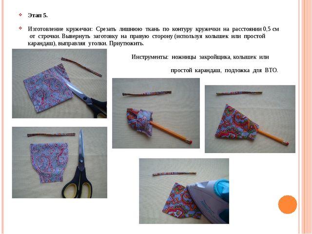 Этап 5. Изготовление кружечки: Срезать лишнюю ткань по контуру кружечки на ра...