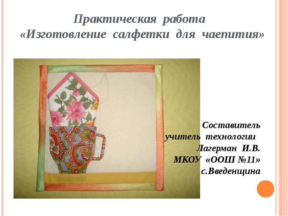Практическая работа «Изготовление салфетки для чаепития» Составитель учитель...
