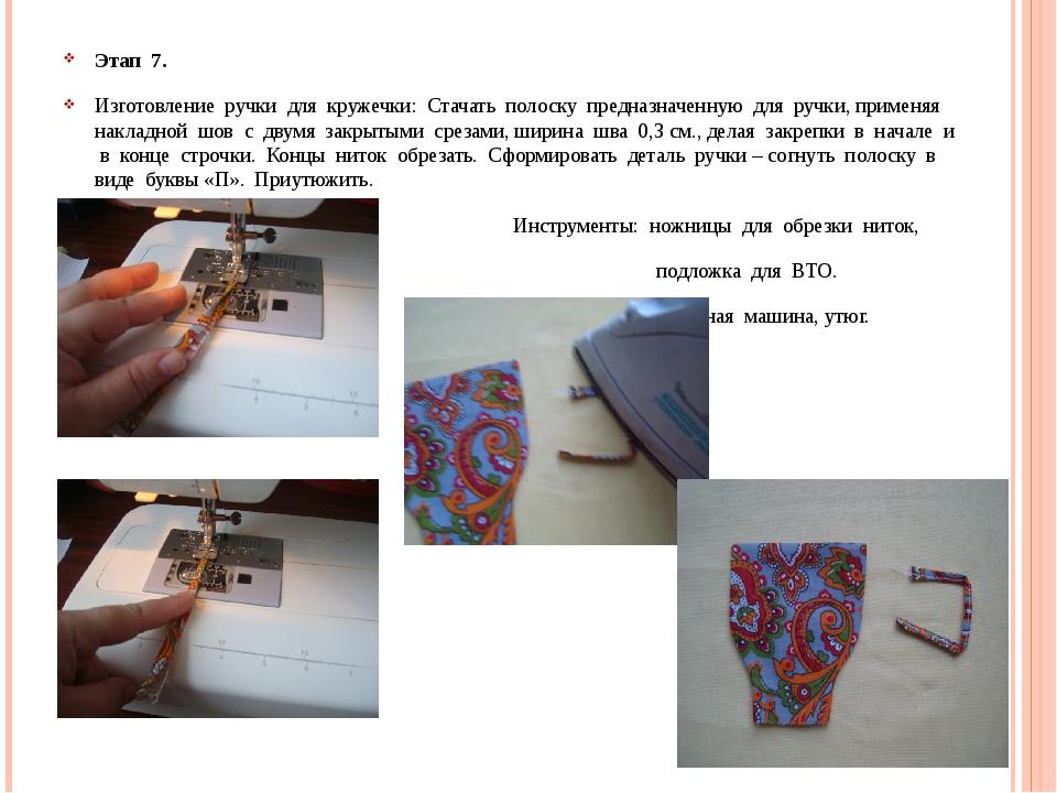 Этап 7. Изготовление ручки для кружечки: Стачать полоску предназначенную для...