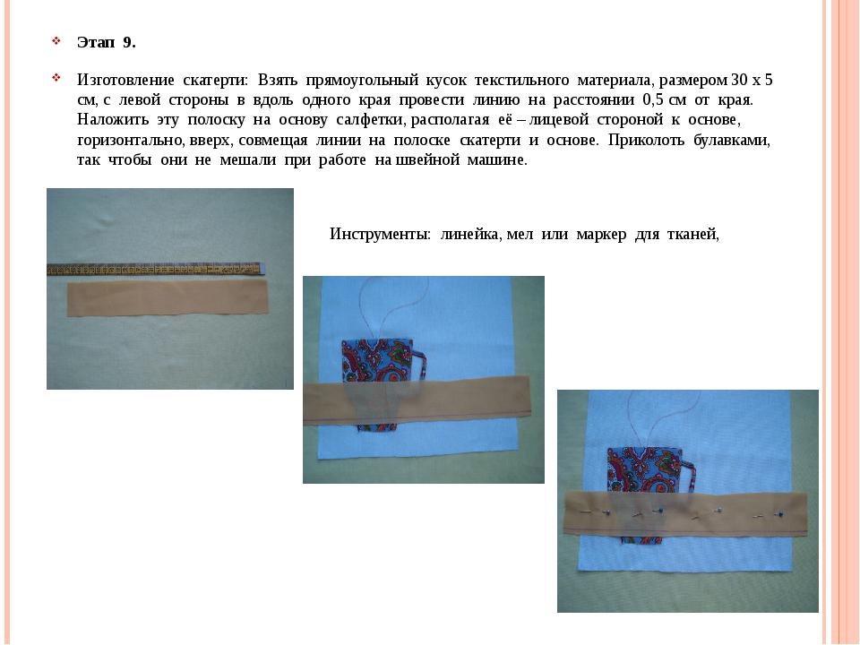 Этап 9. Изготовление скатерти: Взять прямоугольный кусок текстильного материа...