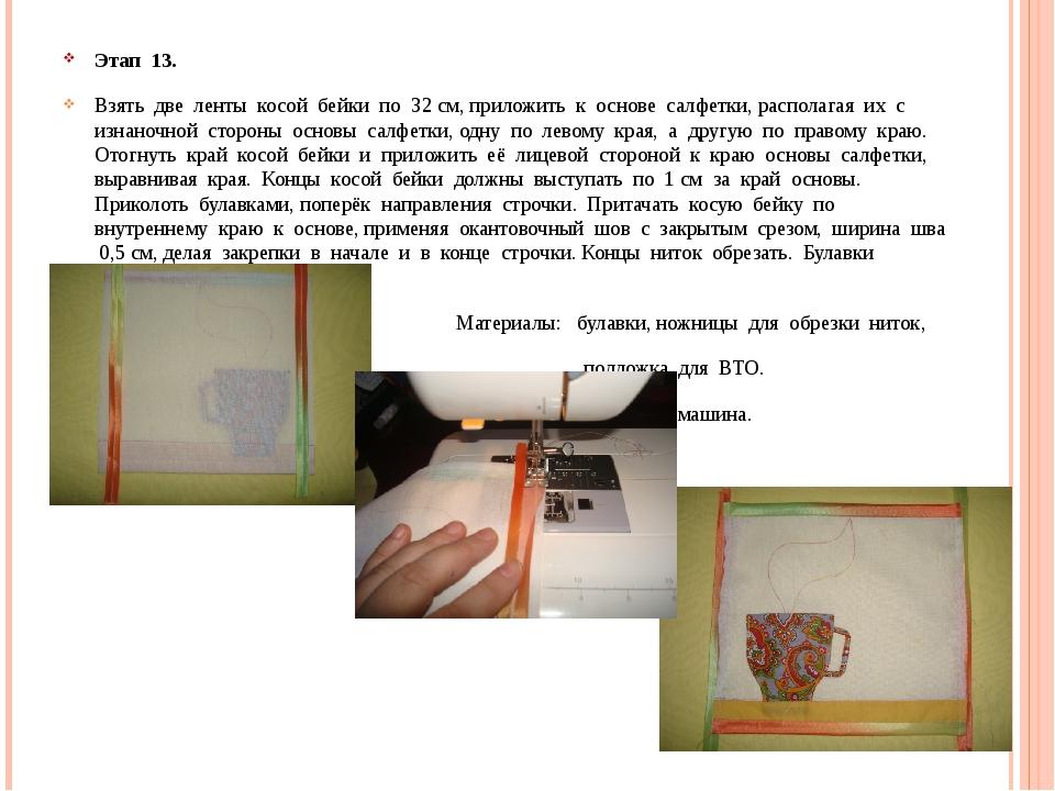 Этап 13. Взять две ленты косой бейки по 32 см, приложить к основе салфетки, р...