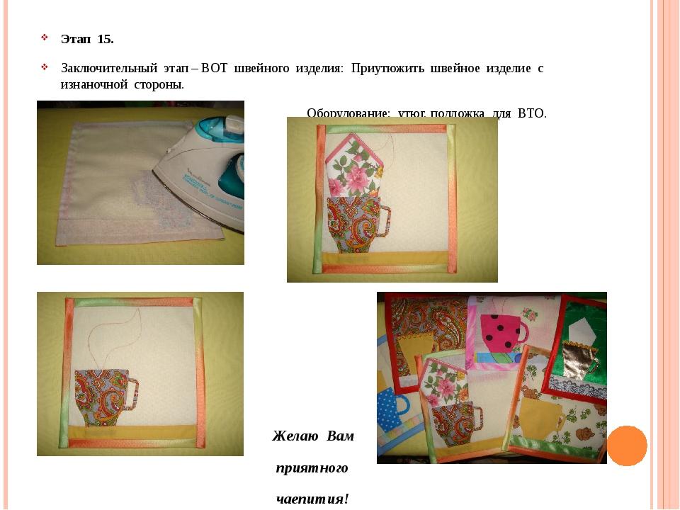 Этап 15. Заключительный этап – ВОТ швейного изделия: Приутюжить швейное издел...