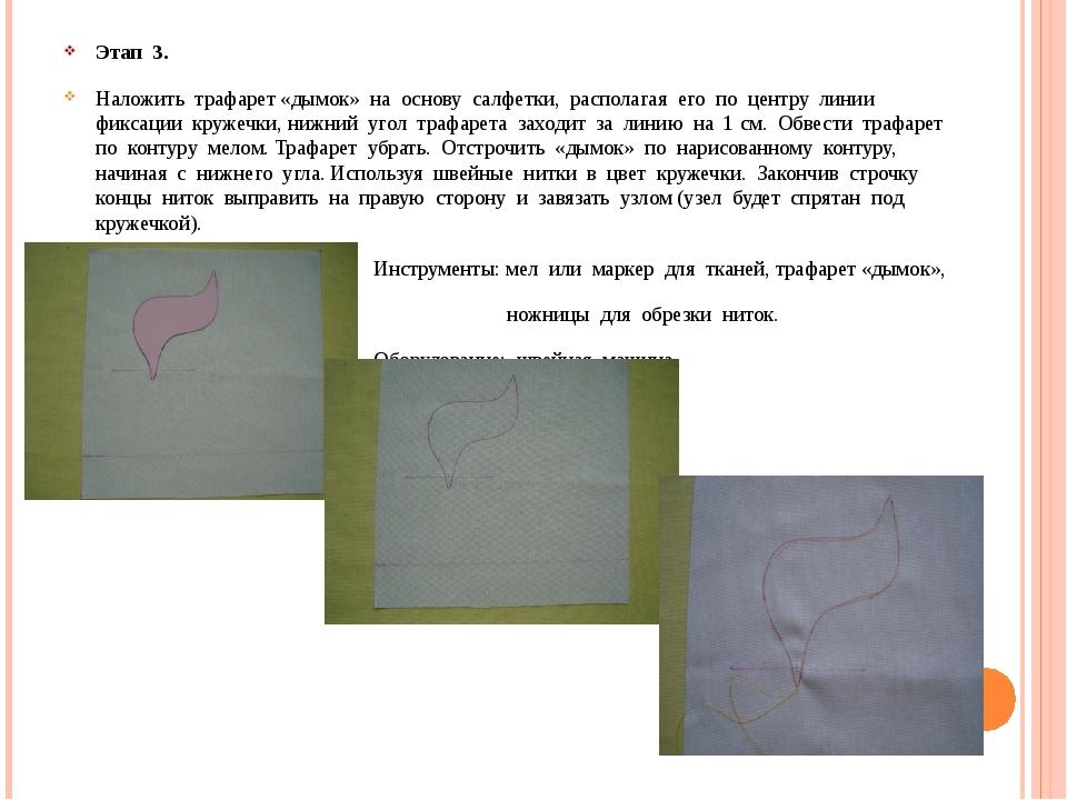 Этап 3. Наложить трафарет «дымок» на основу салфетки, располагая его по центр...