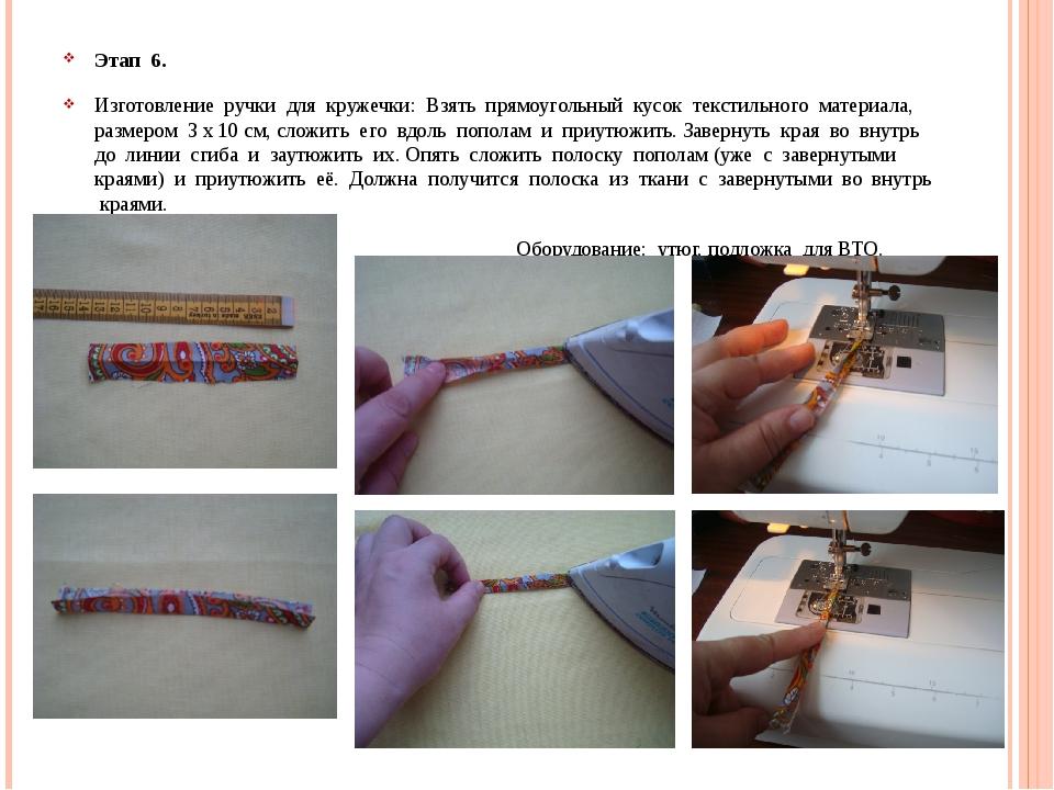 Этап 6. Изготовление ручки для кружечки: Взять прямоугольный кусок текстильно...