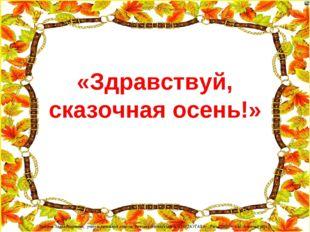 «Здравствуй, сказочная осень!» Лазарева Лидия Андреевна, учитель начальных кл