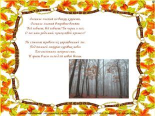 """Осенние листья по ветру кружат, Осенние листья в тревоге вопят: """"Всё гибнет,"""