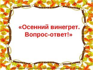 «Осенний винегрет. Вопрос-ответ!» Лазарева Лидия Андреевна, учитель начальны