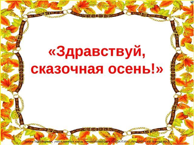 «Здравствуй, сказочная осень!» Лазарева Лидия Андреевна, учитель начальных кл...