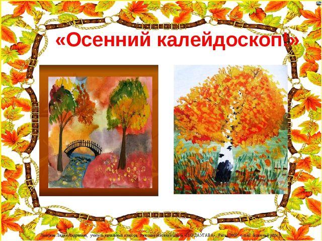 «Осенний калейдоскоп!» Лазарева Лидия Андреевна, учитель начальных классов,...