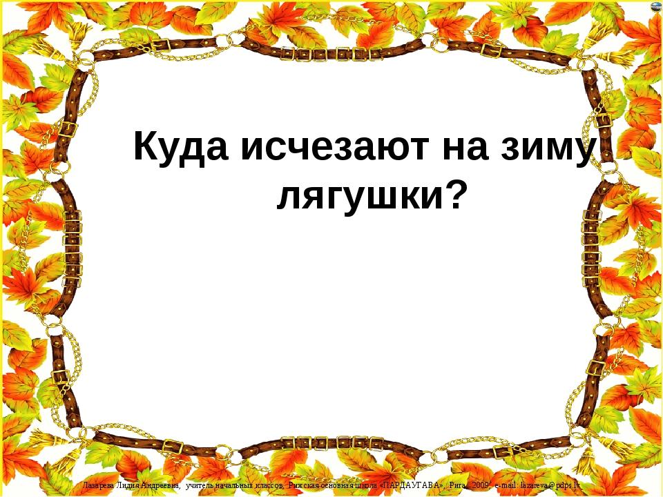 Куда исчезают на зиму лягушки? Лазарева Лидия Андреевна, учитель начальных кл...