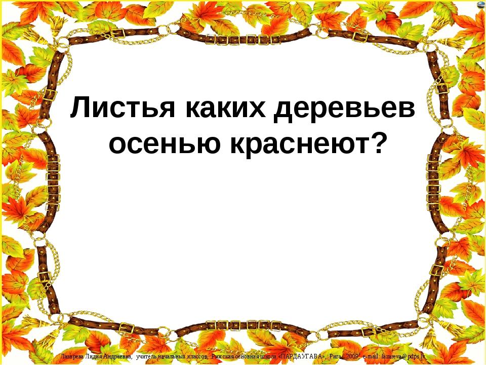 Листья каких деревьев осенью краснеют? Лазарева Лидия Андреевна, учитель нача...