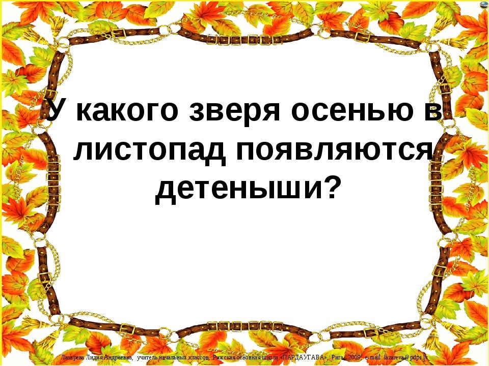 У какого зверя осенью в листопад появляются детеныши? Лазарева Лидия Андреевн...