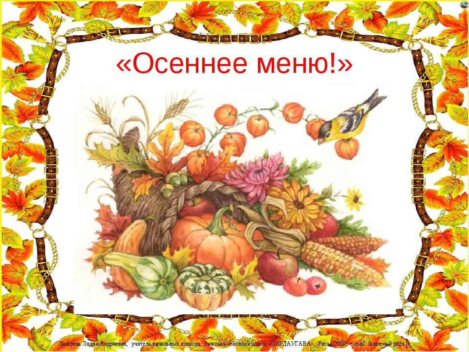 «Осеннее меню!» Лазарева Лидия Андреевна, учитель начальных классов, Рижская...