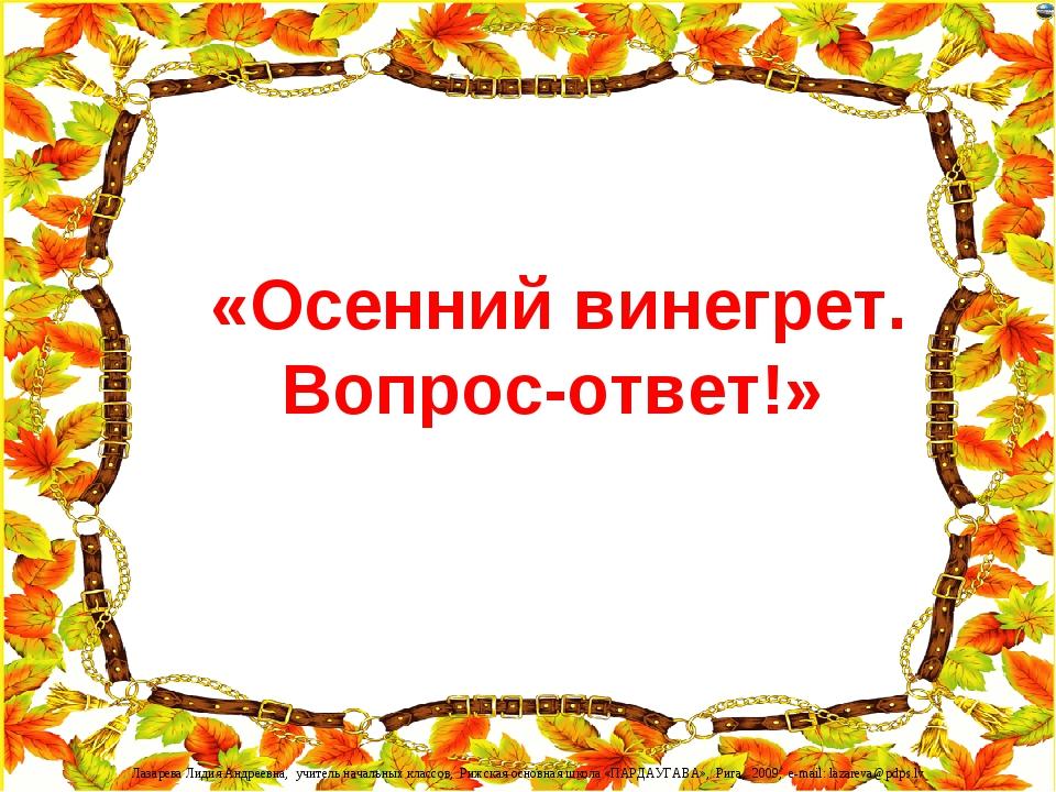«Осенний винегрет. Вопрос-ответ!» Лазарева Лидия Андреевна, учитель начальны...