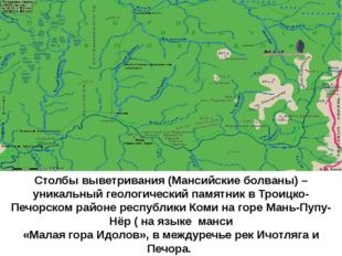 Столбы выветривания (Мансийские болваны) – уникальный геологический памятник