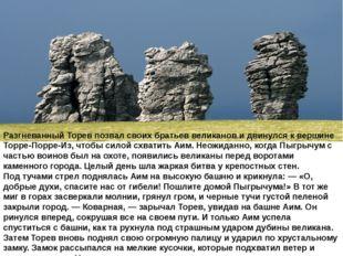 Разгневанный Торев позвал своих братьев великанов и двинулся к вершине Торре-