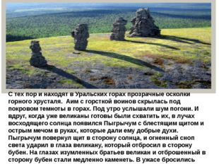 С тех пор и находят в Уральских горах прозрачные осколки горного хрусталя. А