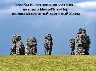 Столбы выветривания (останцы) на плато Мань-Пупу-Нёр являются визитной карточ