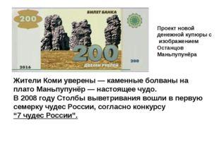Жители Коми уверены — каменные болваны на плато Маньпупунёр — настоящее чудо.