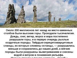 Около 200 миллионов лет назад на месте каменных столбов были высокие горы. Пр