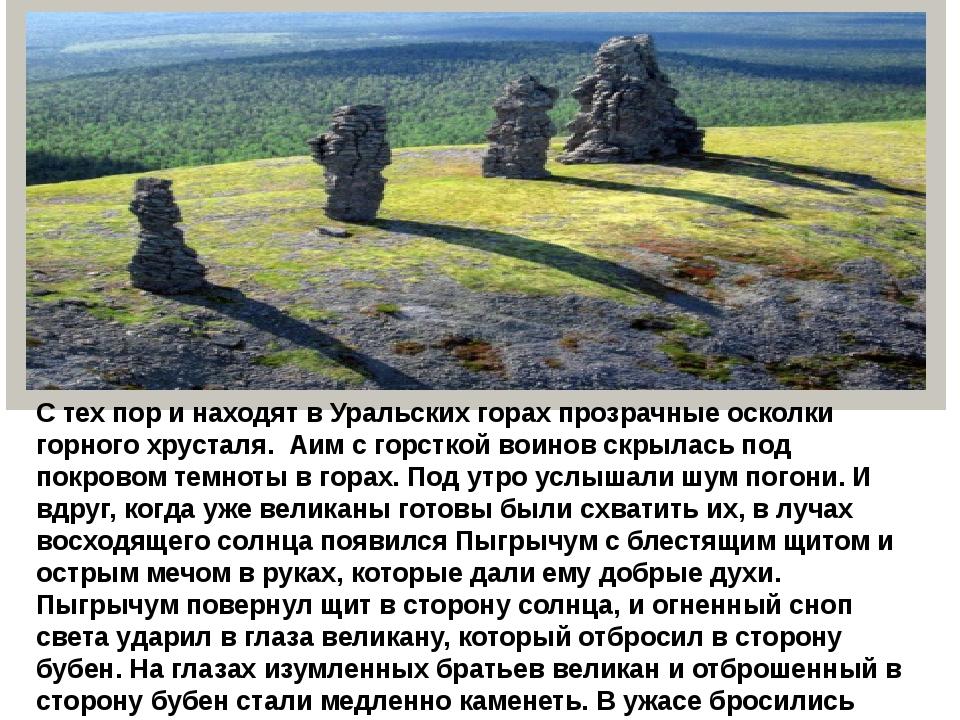 С тех пор и находят в Уральских горах прозрачные осколки горного хрусталя. А...