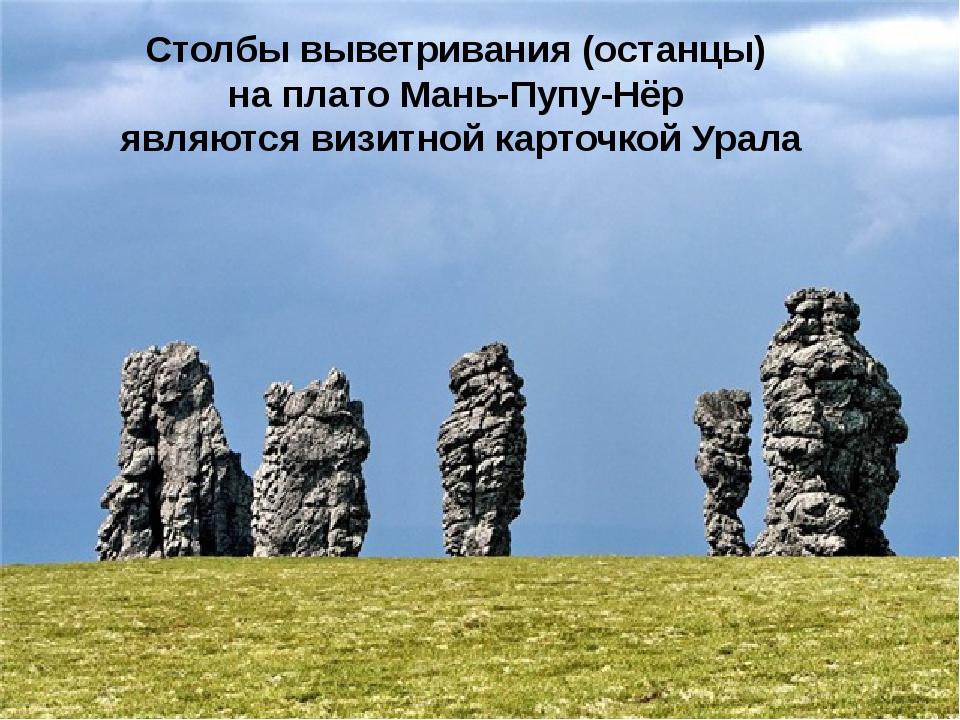 Столбы выветривания (останцы) на плато Мань-Пупу-Нёр являются визитной карточ...