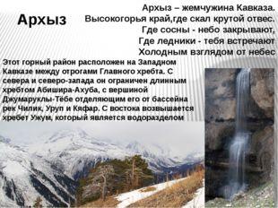 Архыз Архыз – жемчужина Кавказа. Высокогорья край,где скал крутой отвес. Где