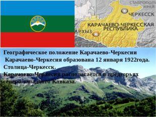 Географическое положение Карачаево-Черкесии Карачаево-Черкесия образована 12