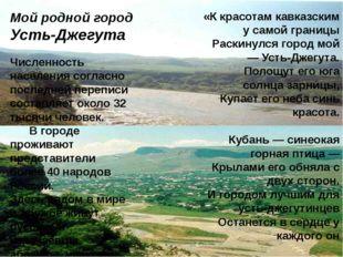 «К красотам кавказским у самой границы Раскинулся город мой — Усть-Джегута. П