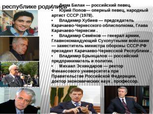 •Дима Билан — российский певец. •Юрий Попов— оперный певец, народный артис