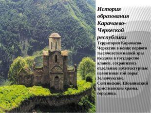 История образования Карачаево-Черкеской республики Территория Карачаево-Черке