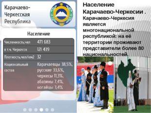 Население Карачаево-Черкесии . Карачаево-Черкесия является многонациональной