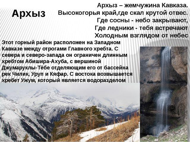 Архыз Архыз – жемчужина Кавказа. Высокогорья край,где скал крутой отвес. Где...