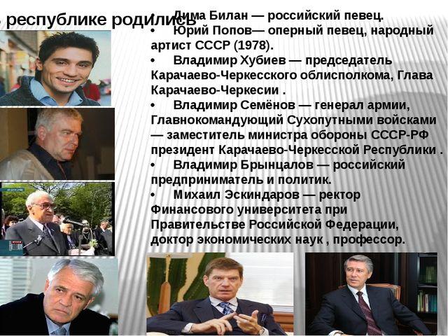 •Дима Билан — российский певец. •Юрий Попов— оперный певец, народный артис...