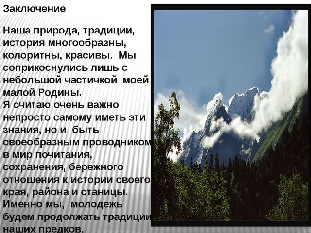 Заключение Наша природа, традиции, история многообразны, колоритны, красивы....
