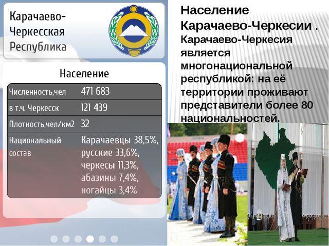Население Карачаево-Черкесии . Карачаево-Черкесия является многонациональной...