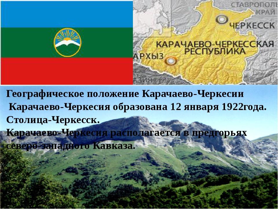 Географическое положение Карачаево-Черкесии Карачаево-Черкесия образована 12...