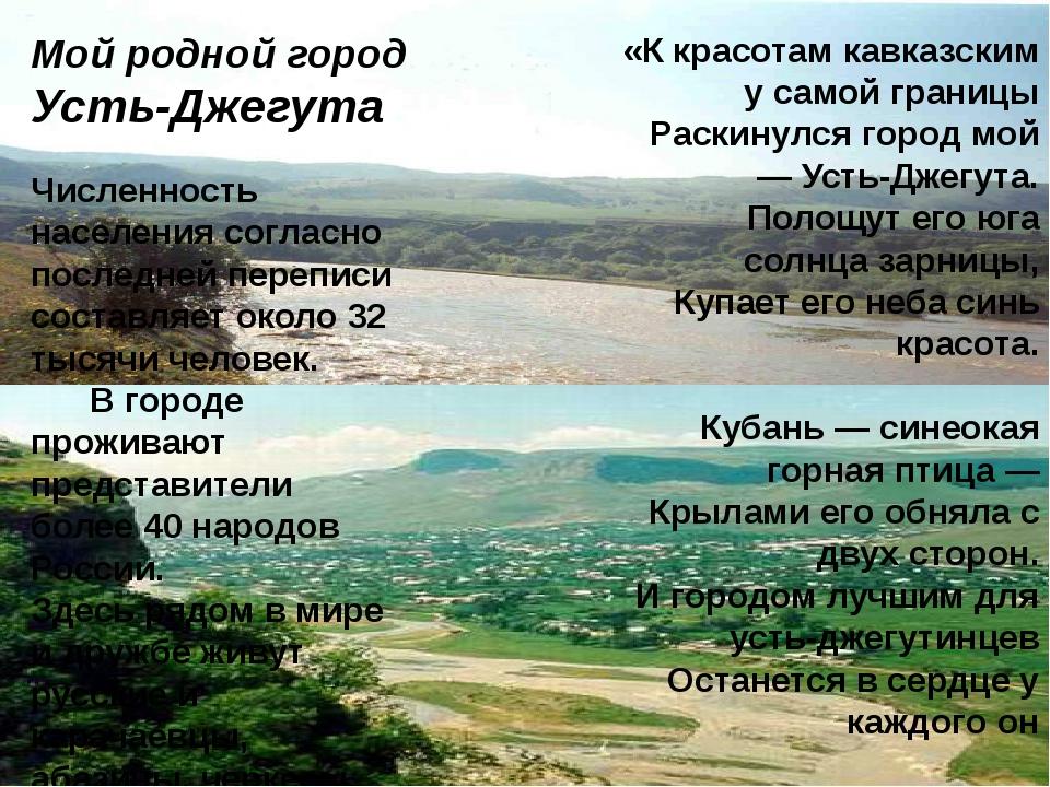 «К красотам кавказским у самой границы Раскинулся город мой — Усть-Джегута. П...