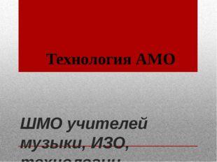 ШМО учителей музыки, ИЗО, технологии, физкультуры МБОУ СОШ №83 г.Владивостока