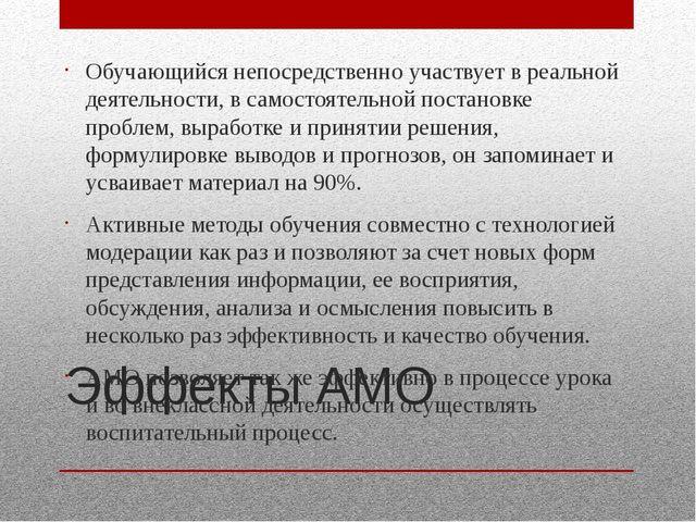 Эффекты АМО Обучающийся непосредственно участвует в реальной деятельности, в...