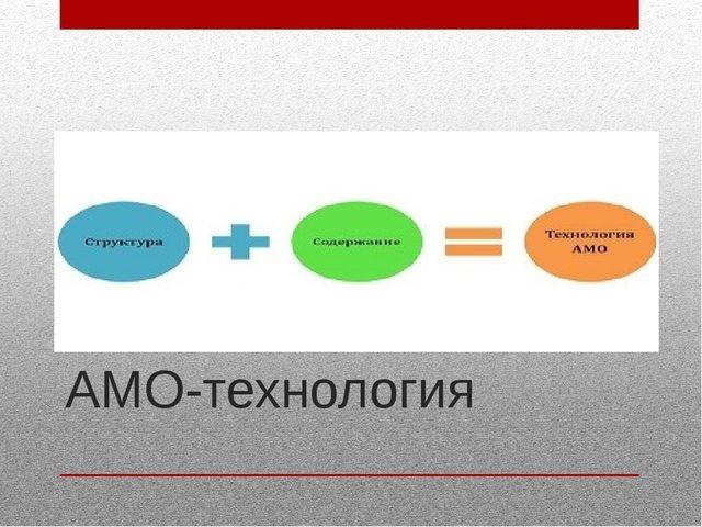 АМО-технология