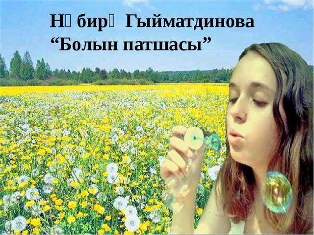"""Нәбирә Гыйматдинова """"Болын патшасы"""""""
