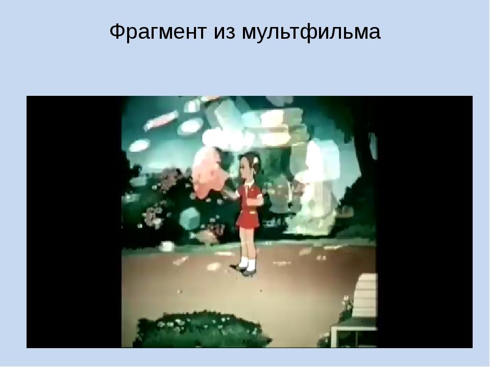 Фрагмент из мультфильма