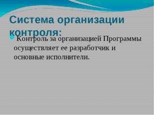 Система организации контроля: Контроль за организацией Программы осуществляет